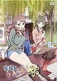 花咲くいろは 8 [DVD]