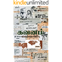 கவனம் - முழுத்தொகுப்பு: Gavanam (Tamil Edition)
