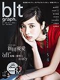 blt graph. vol.7 (TOKYO NEWS MOOK 535号)