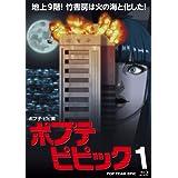 【Amazon.co.jp限定】 ポプテピピック vol.1【Blu-ray】 (全巻購入特典:「クソトートバック」引換シリアルコード付)