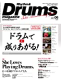 Rhythm & Drums magazine (リズム アンド ドラムマガジン) 2017年 6月号 [雑誌]