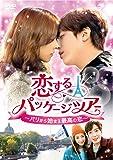 恋するパッケージツアー ~パリから始まる最高の恋~ DVD-SET2 (特典映像DVD付)