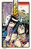 常住戦陣!!ムシブギョー 3 (少年サンデーコミックス)