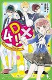 4DX!! 晴とひみつの放課後ゲーム (角川つばさ文庫)