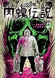 闇金ウシジマくん外伝 肉蝮伝説 (2) (ビッグコミックススペシャル)
