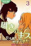[カラー版]囁きのキス~Read my lips. 3巻〈いま、キスした?〉 (コミックノベル「yomuco」)