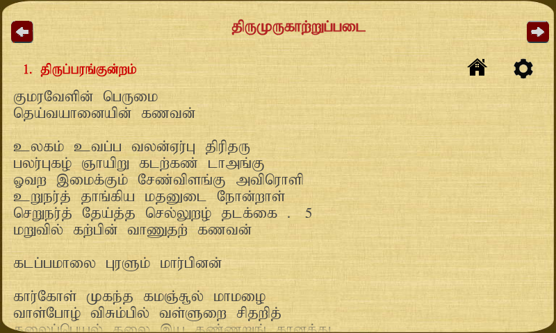 thirumurugatrupadai lyrics