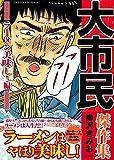このマンガがすごい!comics 大市民傑作集 ラーメン美味し! 編