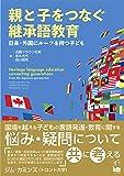 親と子をつなぐ継承語教育 ―日本・外国にルーツを持つ子ども