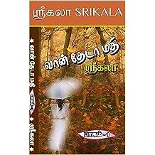 வான் தேடா மதி - 1 : VAAN THEDA MATHI - Srikala Tamil Novels