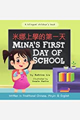 Mina's First Day of School (Bilingual in Chinese with Pinyin and English - Traditional Chinese Version): A Dual Language Children's Book Kindle Edition