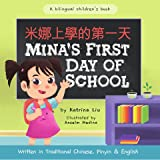 Mina's First Day of School (Bilingual in Chinese with Pinyin and English - Traditional Chinese Version): A Dual Language Chil