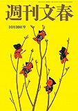 週刊文春 2019年10月10日号[雑誌]