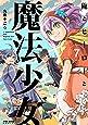 俺とヒーローと魔法少女(7) (ポラリスCOMICS)