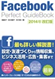 Facebook Perfect GuideBook 2014年改訂版