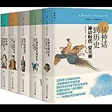 讲谈社·中国的历史(1-5卷)