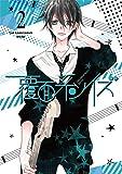 覆面系ノイズ Vol.2(初回仕様版)Blu-ray