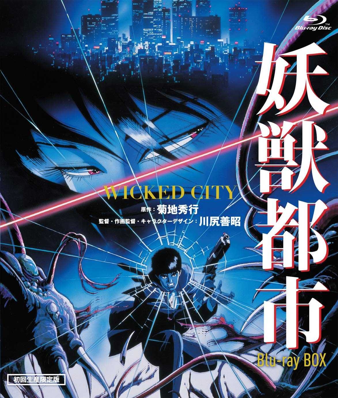 Amazon.com: 妖獣 City Blu-ray Box (first production Limited ...