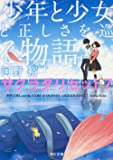 少年と少女と正しさを巡る物語 サクラダリセット7 (角川文庫)