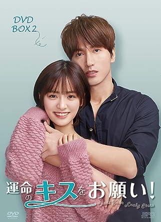 [DVD]運命のキスをお願い! DVD-BOX2