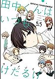 田中くんはいつもけだるげ 5.5 OFFICIAL TANAKABOOK (デジタル版ガンガンコミックスONLINE)