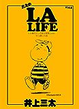 三太のLA LIFE Vol.5 50歳のマンガ家が家族とLAに引っ越した話