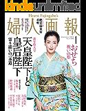 婦人画報 2019年1月号 (2018-12-01) [雑誌]