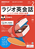 NHKラジオ ラジオ英会話 2020年 2月号 [雑誌] (NHKテキスト)