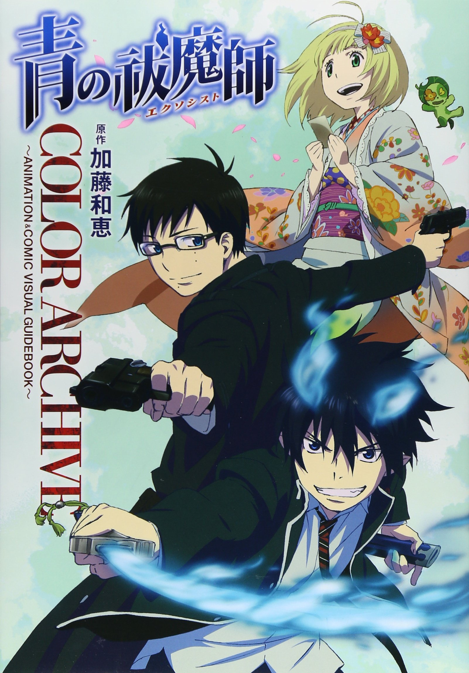 Download Blue Exorcist COLOR ARCHIVE ‐ANIMATION & COMIC VISUAL GUIDEBOOK (In japanese) PDF