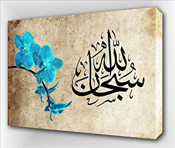 Islamic Wall Art Canvas Wall Framed Calligraphy Print Teal Orchid  Dimensions: 76cm X 51cm X