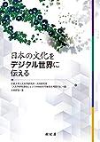 日本の文化をデジタル世界に伝える