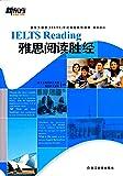 新东方·新东方雅思(IELTS)考试指定辅导教材:雅思阅读胜经