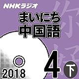 NHK「まいにち中国語」2018.04月号(下)
