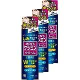 【まとめ買い】メンズケシミンクリーム 男のシミ対策 20g×3個 (おまけ付)【医薬部外品】