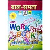 Hindi Grammar & Work Book 4th Class