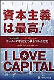 資本主義は最高! グローバル企業ホーム・デポ設立で夢をつかんだ男 (ウィザードブックシリーズ)