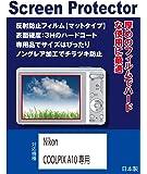 Nikon COOLPIX A10専用 液晶保護フィルム(反射防止フィルム・マット)
