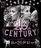 私の20世紀【4Kレストア版】 [Blu-ray]