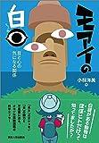 モアイの白目: 目と心の気になる関係
