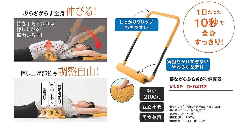 寝ながらぶらさがり健康器