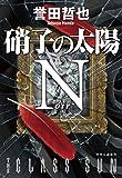 硝子の太陽N - ノワール