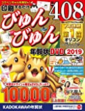 印刷するだけ びゅんびゅん年賀状 DVD 2019
