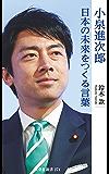 小泉進次郎 日本の未来をつくる言葉 (扶桑社BOOKS新書)