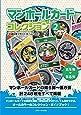 マンホールカード コレクション 2 第5弾~第8弾