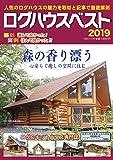 ログハウスベスト 2019 ((大誠ムック50))