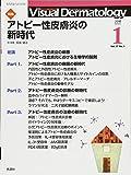 Visual Dermatology 2018年1月号 Vol.17 No.1 (ヴィジュアルダーマトロジー)