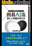 一問一答で身につく 囲碁AI流 新しい序盤の考え方 (囲碁人文庫シリーズ)