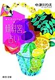 幸せガイドブック - 傾斜宮占い (中公文庫)