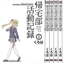 帰宅部活動記録 コミック 1-5巻セット