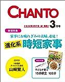 CHANTO 2020年 03月号
